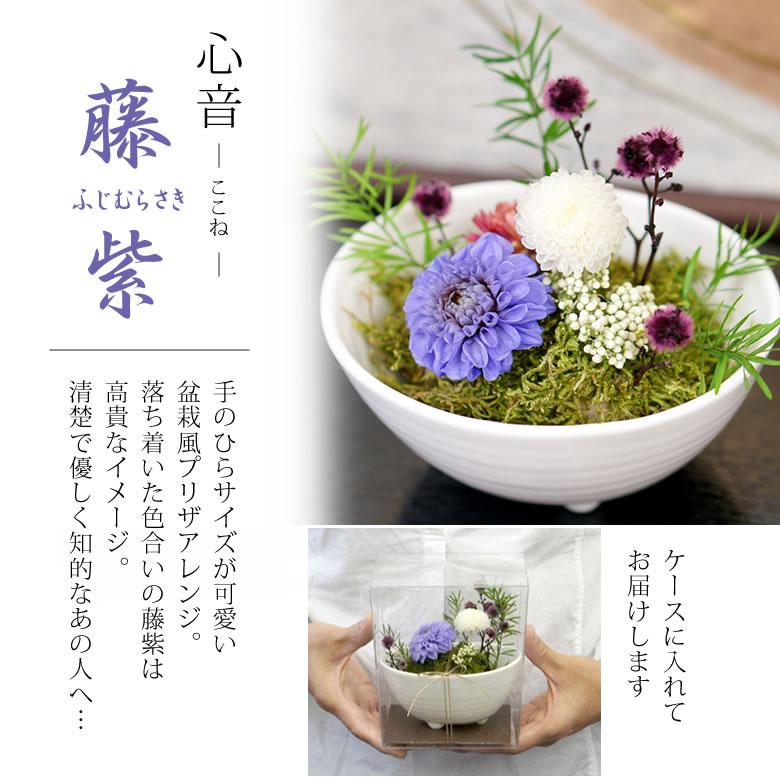 和風プリザーブドフラワー心音(ここね)藤紫