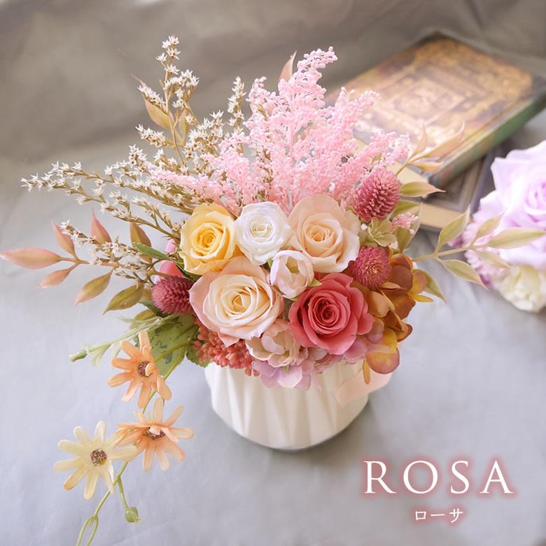 ローサ 優しいピンク
