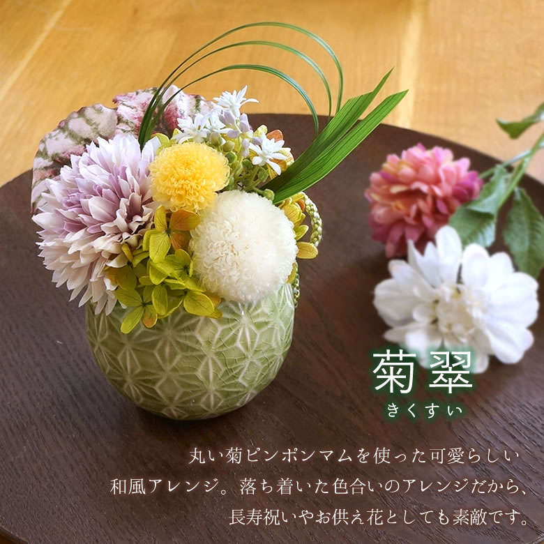 菊翠 (きくすい)