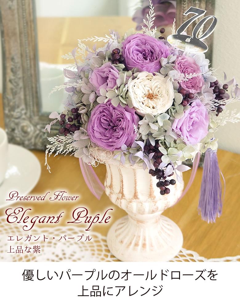 プリザーブドフラワー Elegant Purple (エレガント・パープル)