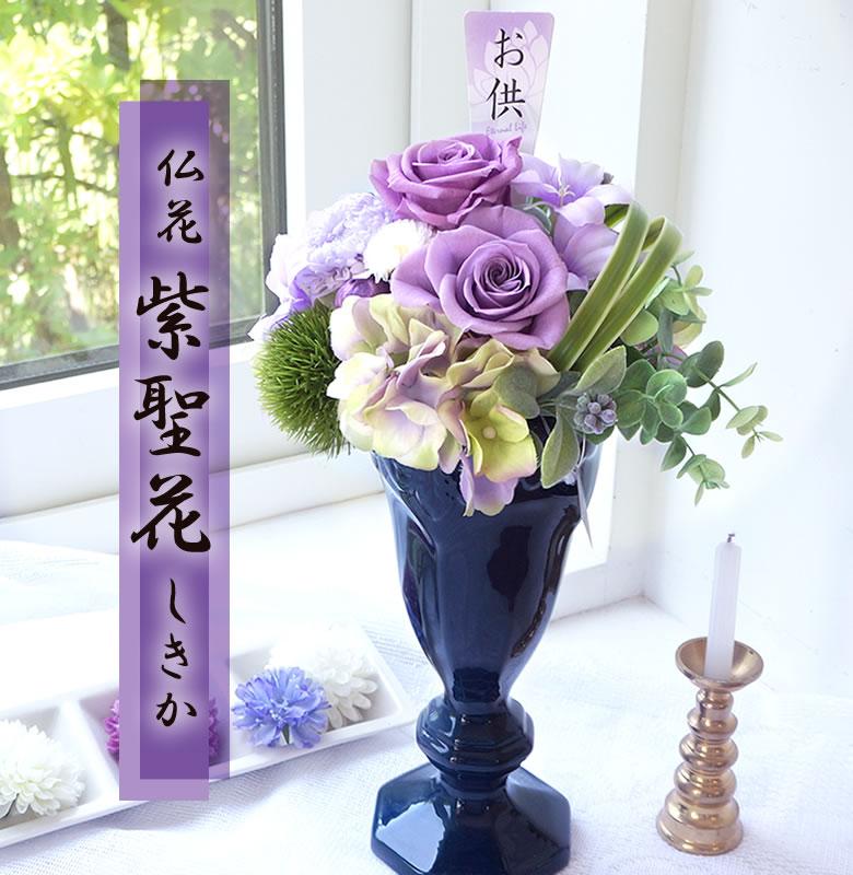 プリザーブドフラワー(仏花) 紫聖花 (しきか)