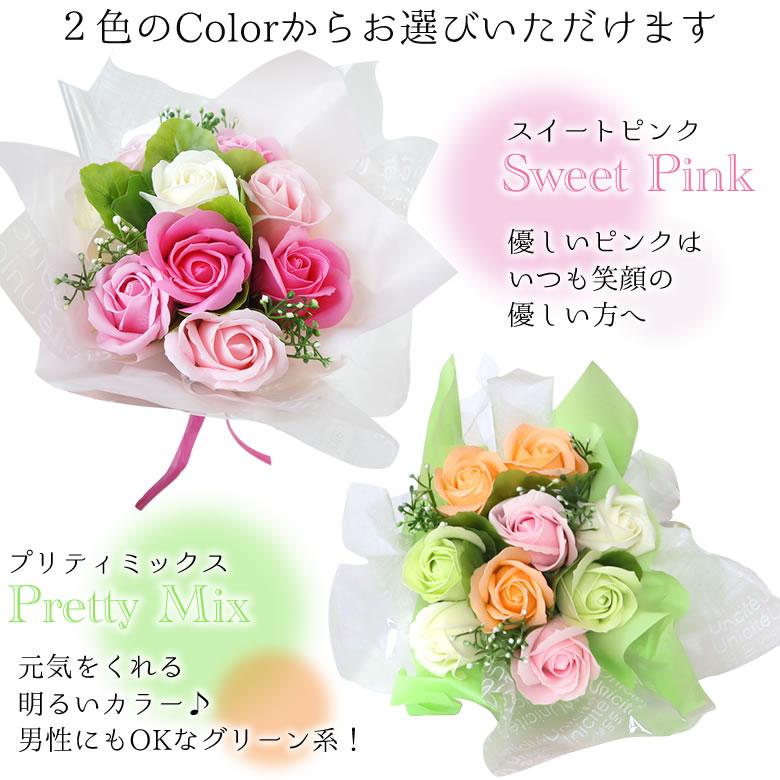 カラバリ2色 スイートピンクプリティミックス