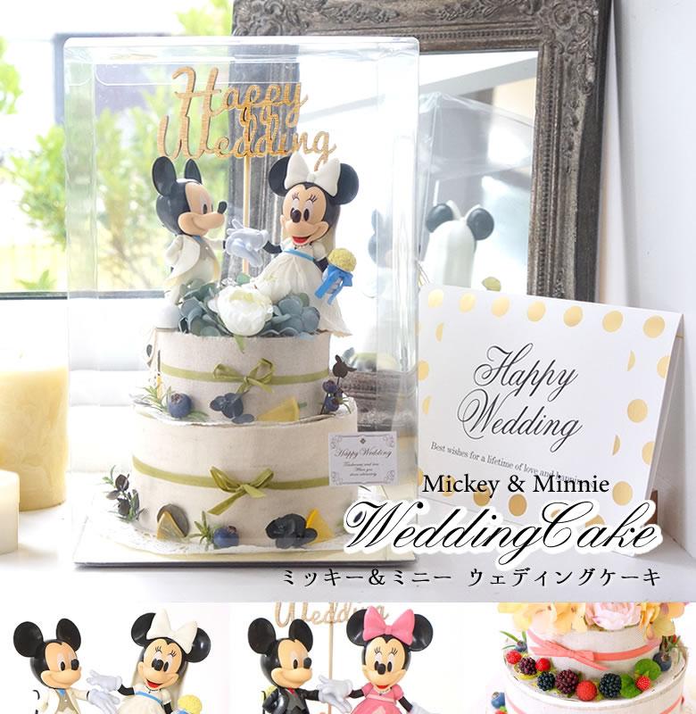 ディズニー好きなふたりに贈るミッキー&ミニー電報