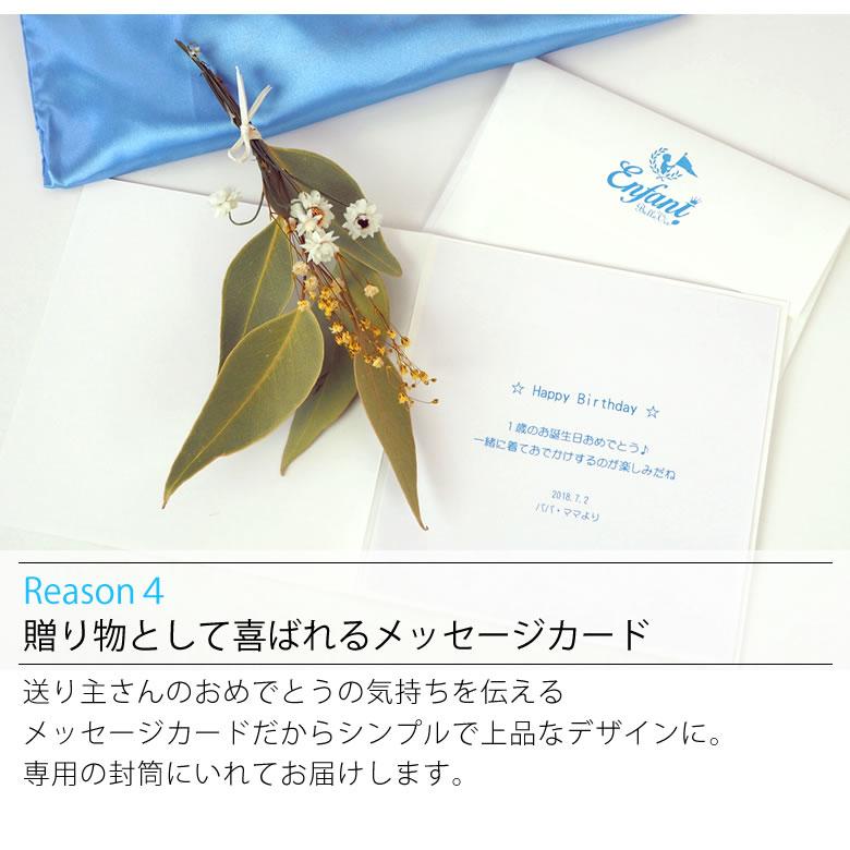 選ばれえる5つの理由 4.贈り物としても喜ばれるハイセンスギフトBOX&メッセージカード