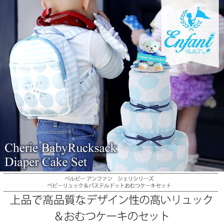 上品で高品質なデザイン性の高いリュック&おむつケーキのセット