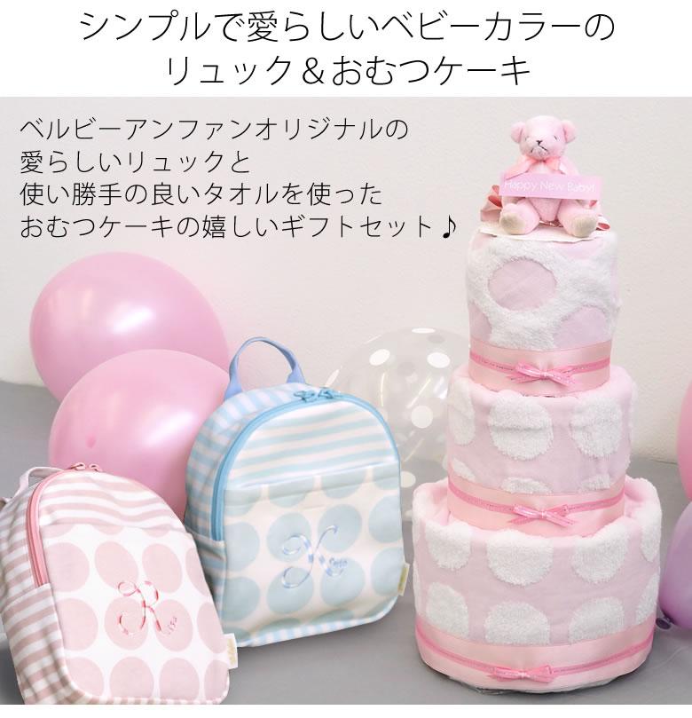 シンプルで愛らしいベビーカラーのリュック&おむつケーキ