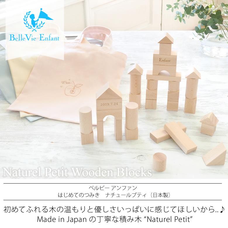 はじめてのつみき ナチュールプティ(日本製)